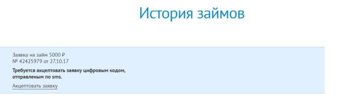 Веб-займ (Web-zaim.ru) личный кабинет 12