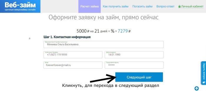 Веб-займ (Web-zaim.ru) личный кабинет 2