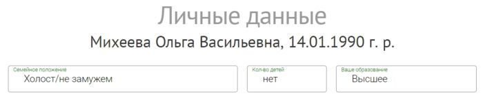 Веб-займ (Web-zaim.ru) личный кабинет 3