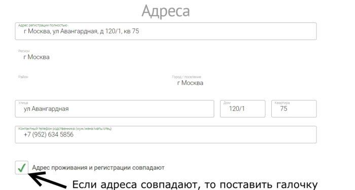 Веб-займ (Web-zaim.ru) личный кабинет 5