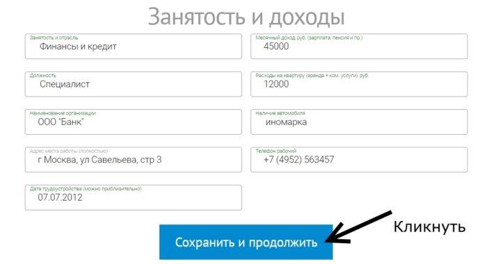 Веб-займ (Web-zaim.ru) личный кабинет 6
