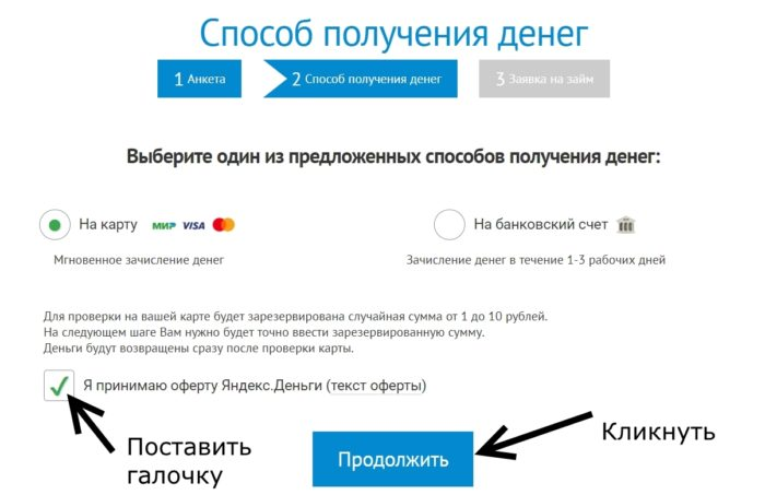 Веб-займ (Web-zaim.ru) личный кабинет 7