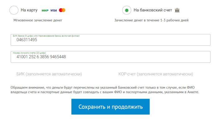 Веб-займ (Web-zaim.ru) личный кабинет 9