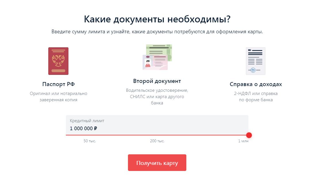C:\Users\Лена\Desktop\Список документов для оформления 100 дней без процентов.png