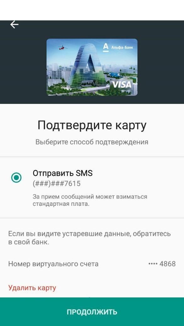 Android Pay. Как подтвердить карту.