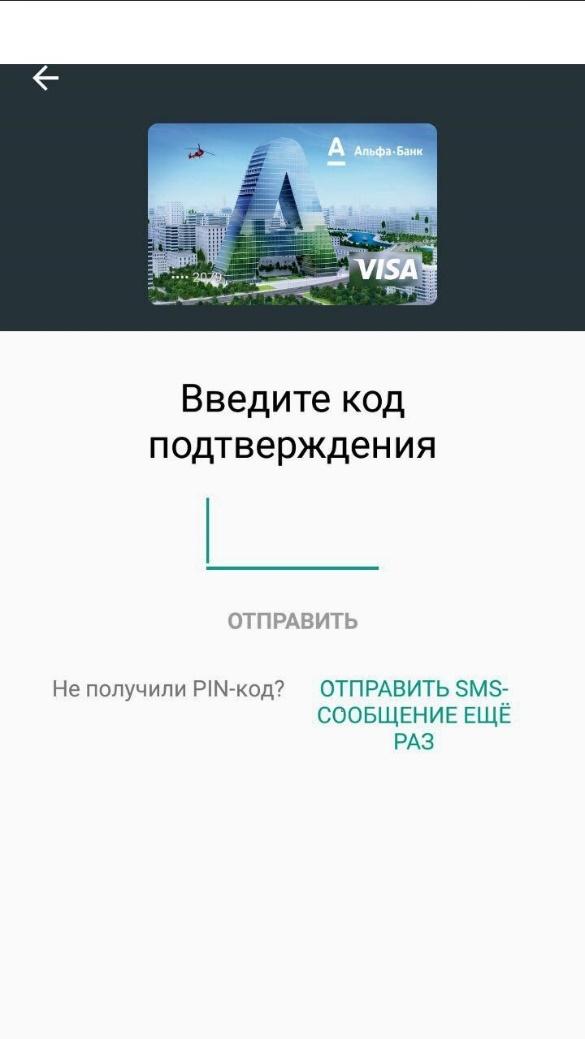 Android Pay. Ввести код подтверждения.