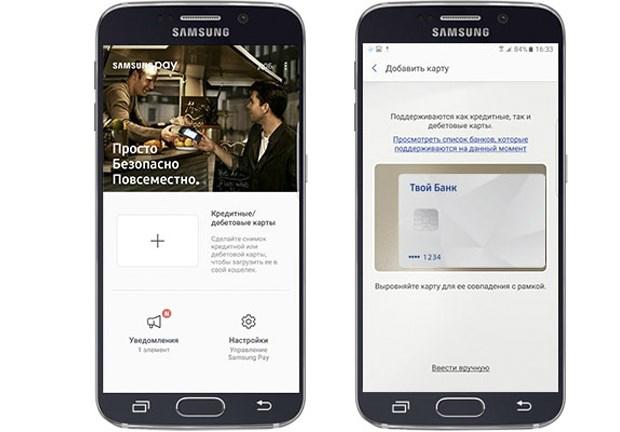 Samsung Pay. Как добавить карту