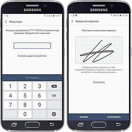 Samsung Pay. Как подтвердить покупку.