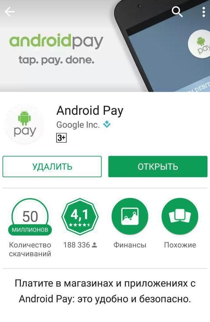 Android Pay. Как скачать приложение.
