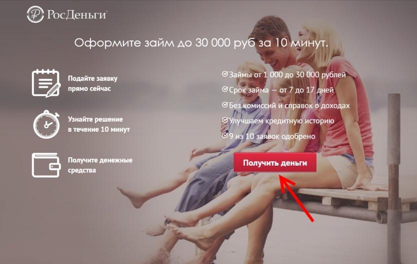 росденьги онлайн займ на карту личный кабинет