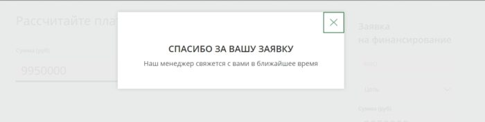 Спасибо за Вашу заявку