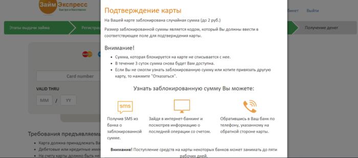 МФК Займ Экспресс – Подтверждение карты