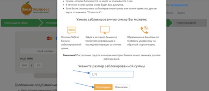 МФК Займ Экспресс – узнать размер заблокированной суммы
