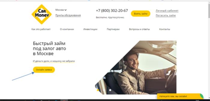 МФК Кармани (Carmoney.ru) - быстрый займ под залог авто в Москве