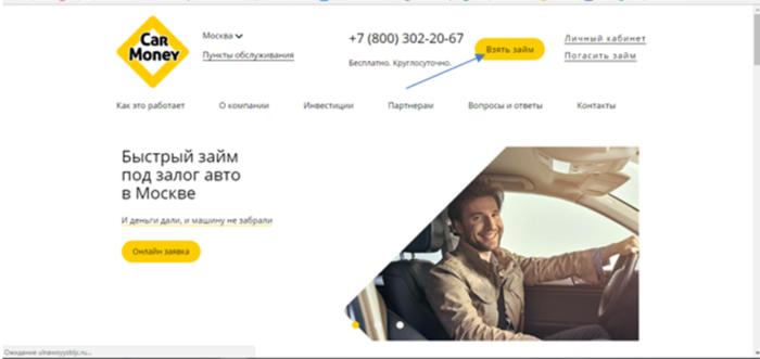 МФК Кармани (Carmoney.ru) - взять займ