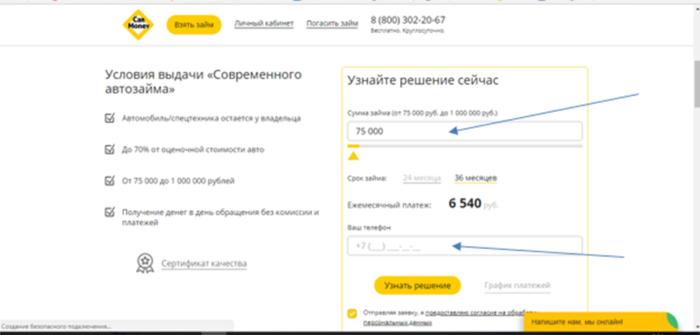 МФК Кармани (Carmoney.ru) - заявка на оформление современного автозайма