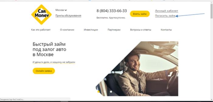 МФК Кармани (Carmoney.ru) - погасить заем