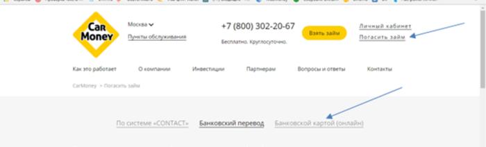 МФК Кармани (Carmoney.ru) - погасить заем банковской картой