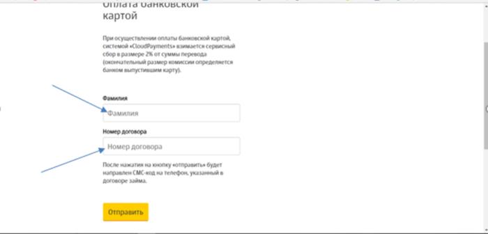 МФК Кармани (Carmoney.ru) - оплата банковской картой