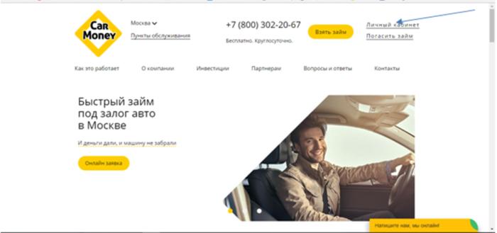 МФК Кармани (Carmoney.ru) - вход в личный кабинет