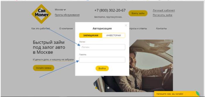 МФК Кармани (Carmoney.ru) - логин и пароль