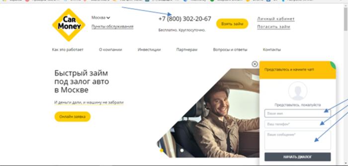 МФК Кармани (Carmoney.ru) - онлайн чат