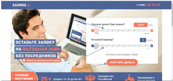 МКК Бирюза (zaim02.ru) — выбрать сумму и срок