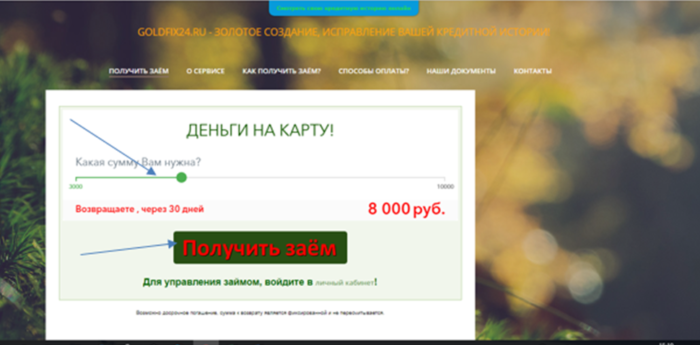 МФО Голдфикс24 (goldfix24.ru) - получить займ на карту!