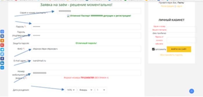 МФО Голдфикс24 (goldfix24.ru) - заявка на займ, решение моментально