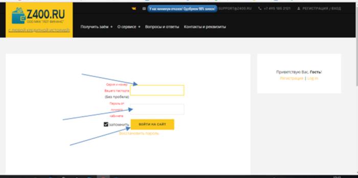МФО Голдфикс24 (goldfix24.ru) - вход в личный кабинет