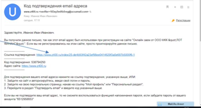 МФО Голдфикс24 (goldfix24.ru) - код подтверждения email адреса