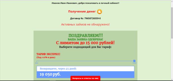 МФО Голдфикс24 (goldfix24.ru) - получение денег, договор