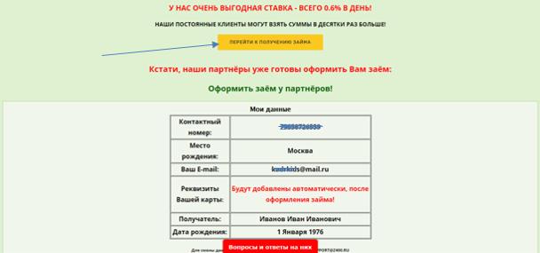 МФО Голдфикс24 (goldfix24.ru) - перейти к получению займа