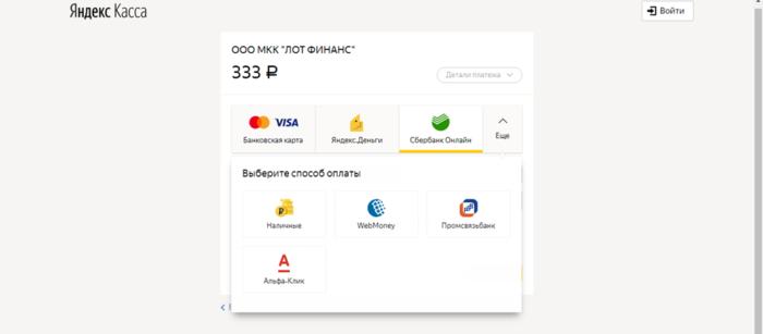 МФО Голдфикс24 (goldfix24.ru) - Яндекс.Касса