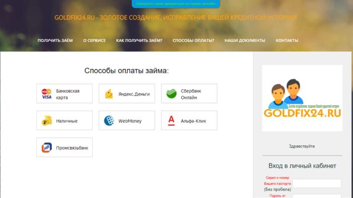 МФО Голдфикс24 (goldfix24.ru) - способы оплаты займа