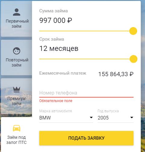 Займ до 1000000 рублей