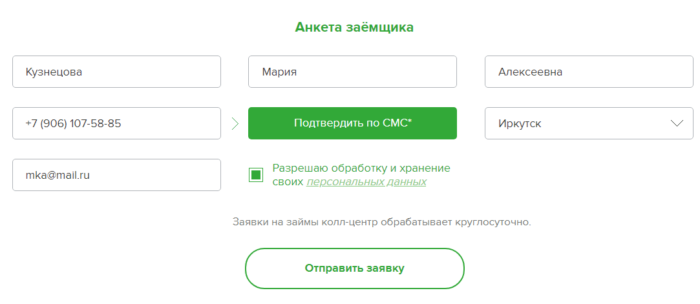 МКК Отличные наличные - Анкета заемщика.