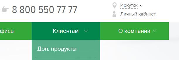 МКК Отличные наличные - Номер телефона.