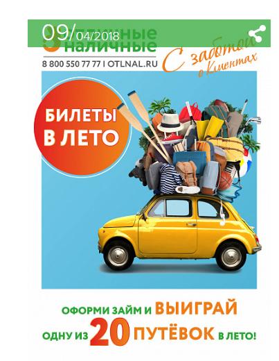 МКК Отличные наличные - Билеты в лето.