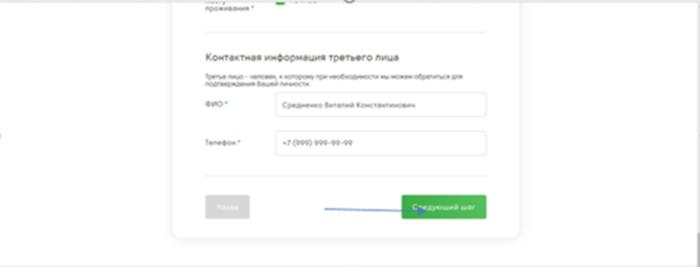 МКК Cash U (МФУ Казань) - контактная информация третьего лица