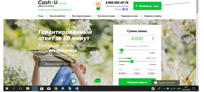 МКК Cash U (МФУ Казань) – вход в личный кабинет
