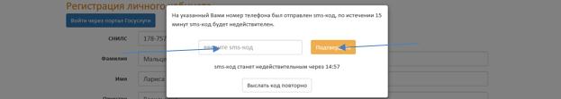 МФК Займ Экспресс – введите СМС-код
