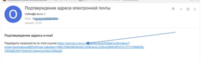 МФК Займ Экспресс – подтверждение адреса электронной почты