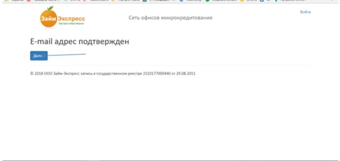 МФК Займ Экспресс – e-mail адрес подтвержден