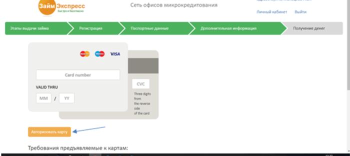 МФК Займ Экспресс – активация карты
