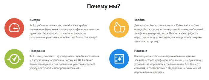 Виртуальная кредитная карта Квику - почему мы?