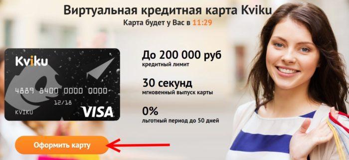 Виртуальная кредитная карта Квику - официальный сайт
