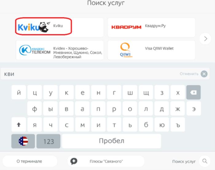Виртуальная кредитная карта Квику - оплата банковской картой