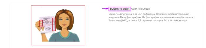 МКК Фастмани.ру - загрузите фото паспорта