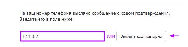 МКК Фастмани.ру - код подтверждения